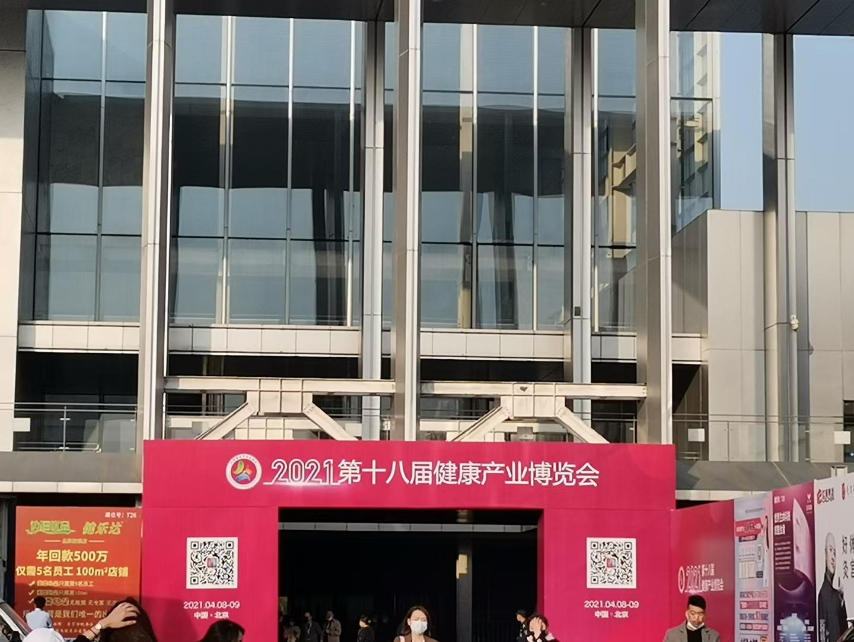 《2021健康产业春季博览会》-天和明珠乳业集团展览会成功举办