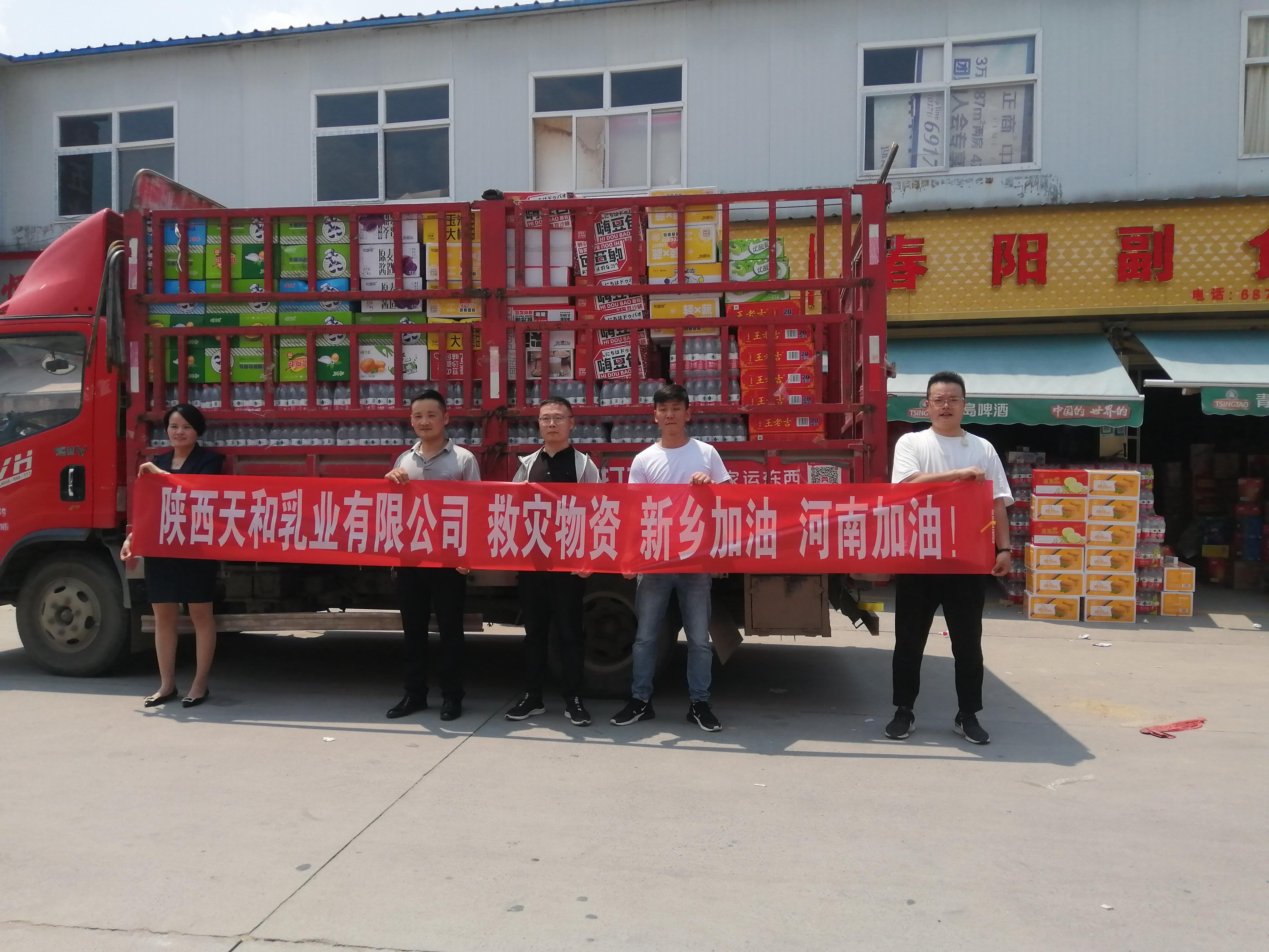 天和乳业向河南受灾地区捐赠救灾物资